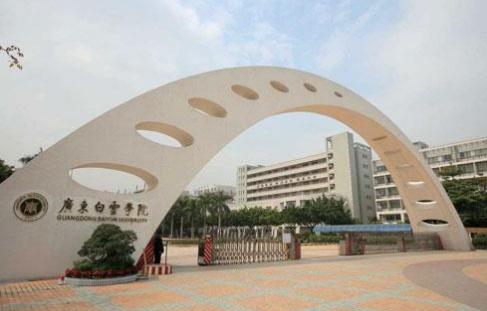 广东白云学院