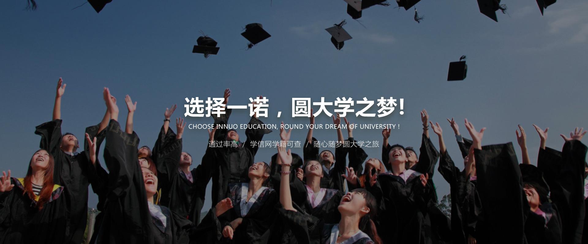 广东网络教育